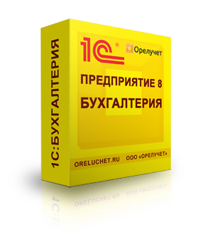 Системы автоматизации учёта на основе 1С:Бухгалтерии 8