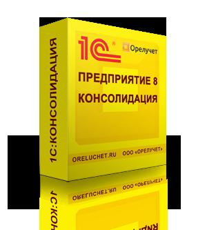 1С:Консолидация 8 — версия программы для автоматизации управленческого учета
