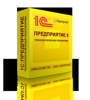 «Орелучет» поможет настроить 1С в Орле. Работаем и по другим регионам России. Услуги по настройке 1С нужны везде!