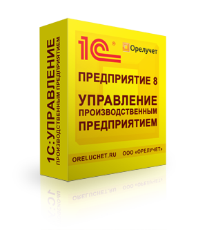 """Автоматизация управленческого <a href=""""/avtomatizatsiya-ucheta-na-predpriyatii.html"""">учета на предприятии</a> в 1С:УПП 8"""