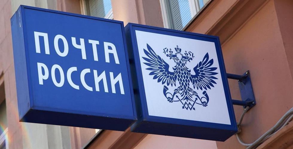 Внедрение 1С: Зарплата и управление персоналом 8 для Почты России
