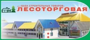Автоматизация ООО «Лесоторговая» при помощи «1С:Бухгалтерия ПРОФ»