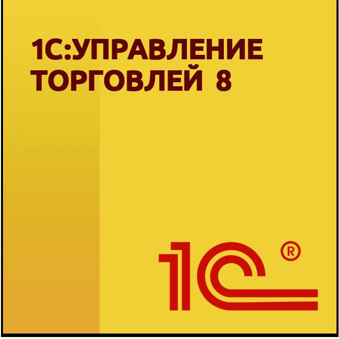 1С:Управление торговлей